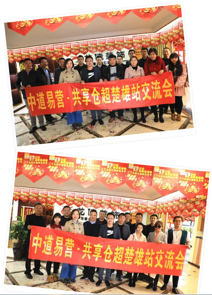 云南省道路桥梁施工行业协会交流会楚雄分会场活动圆满成功