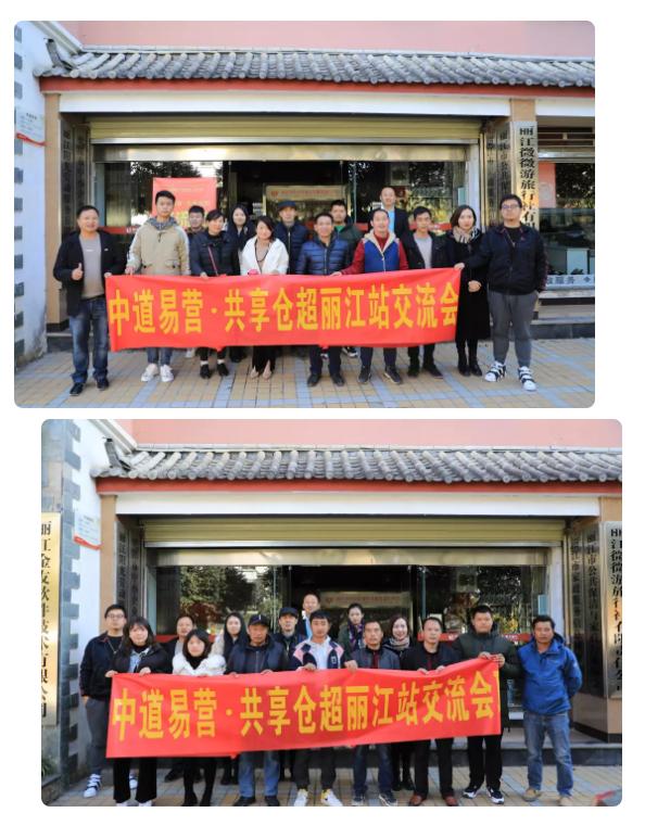 必威体育betway官网-首页交流会丽江分会场活动圆满成功