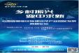 重磅来袭!2021云南省基础设施建设及产业园区发展高峰论坛
